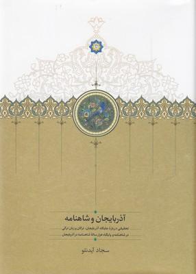 آذربايجان-و-شاهنامه