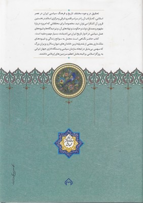 تصویر وزارت و ديوان سالاري ايراني درعصراسلامي