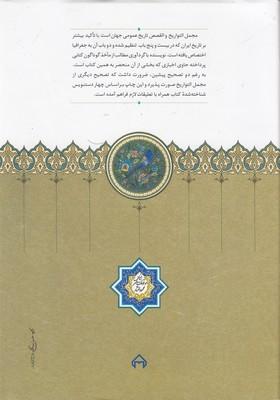 تصویر مجمل التواريخ و القصص