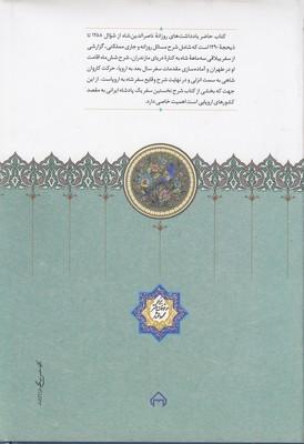 تصویر روزنامه خاطرات ناصرالدين شاه قاجار-شوال جلد8