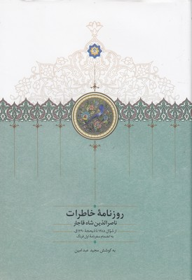 روزنامه-خاطرات-ناصرالدين-شاه-قاجار-شوال-جلد8