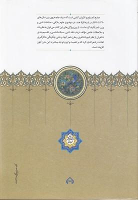 تصویر جامع الصنايع و الاوزان
