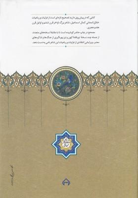 تصویر ديوان كمال الدين اسماعيل اصفهاني