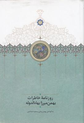 تصویر روزنامه خاطرات بهمن ميرزا بهاالدوله