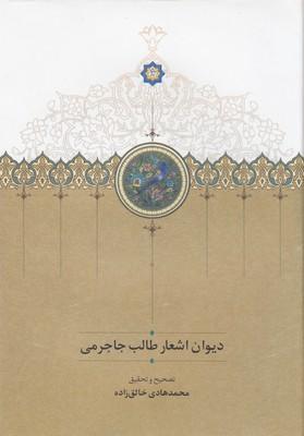 ديوان-اشعار-طالب-جاجرمي
