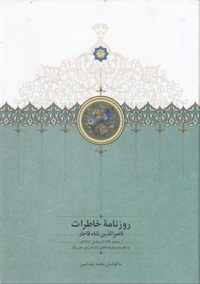 روزنامه-خاطرات-ناصرالدين-شاه-قاجار-ازمحرم
