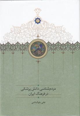 مردم-شناسي-دانش-پزشكي-در-فرهنگ-ايران