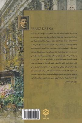 تصویر از نگاه كافكا