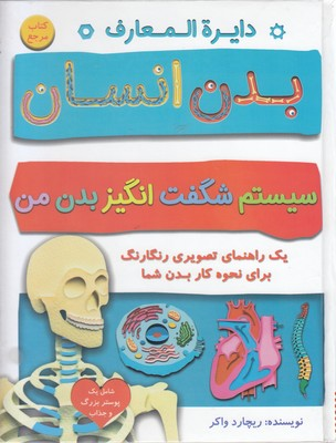 دايره-المعارف-بدن-انسان