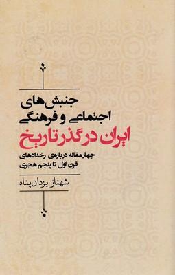 جنبش-هاي-اجتماعي-وفرهنگي-ايران-در-گذر-تاريخ