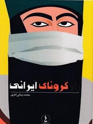 راز-كروناي-ايراني