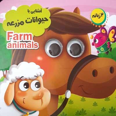آشنايي-با-حيوانات-مزرعه