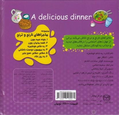 تصویر كتاب پازل-يه شام خوشمزه