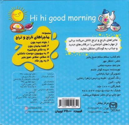 تصویر كتاب پازل-سلام سلام صبح بخير