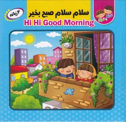 كتاب-پازل-سلام-سلام-صبح-بخير