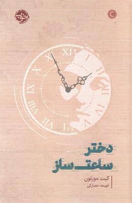 دختر-ساعت-ساز