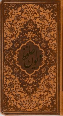 ديوان-حافظ-با-فال