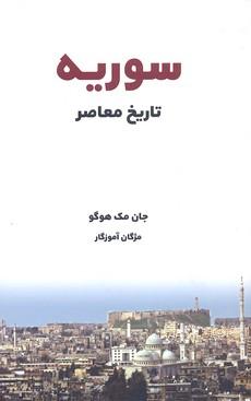 تاريخ-معاصر-سوريه