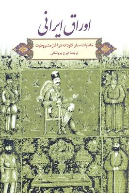 اوراق-ايراني
