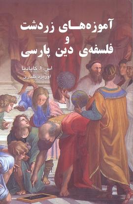 آموزه-هاي-زردشت-و-فلسفه-ي-دين-پارسي