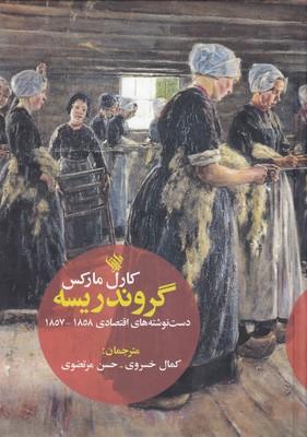 گروندريسه-دست-نوشته-هاي-اقتصادي1858-1857-