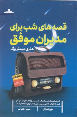 قصه-هاي-شب-براي-مديران-موفق