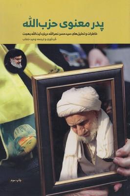 پدر-معنوي-حزب-الله