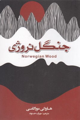 جنگل-نروژي