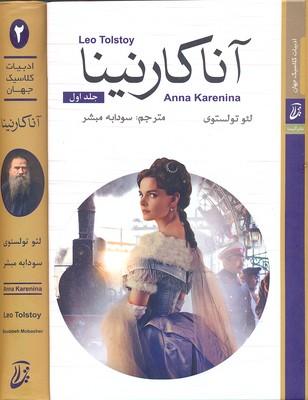 آناكارنينا
