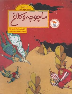 قصه-هايي-ازادبيات-شفاهي-ايران-ماچوچه-وكلاغ