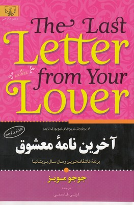 آخرين-نامه-معشوق