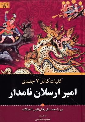 تصویر كليات كامل 7جلدي امير ارسلان نامدار