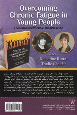 تصویر غلبه بر خستگي هاي مزمن در جوانان
