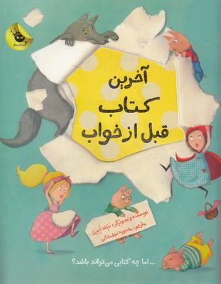 تصویر آخرين كتاب قبل از خواب