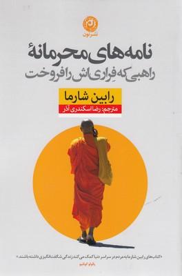 نامه-هاي-محرمانه-راهبي-كه-فراري-اش-رافروخت