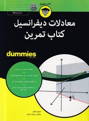 معادلات-ديفرانسيل-كتاب-تمرين