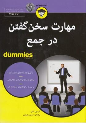 مهارت-سخن-گفتن-در-جمع