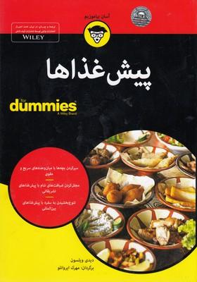پيش غذاها(وزيري)آوند دانش