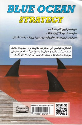 تصویر استراتژي اقيانوس آبي