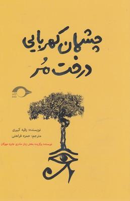 چشمان-كهربايي-درخت-مر