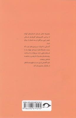 تصویر داستان هاي كوتاه از سر زمين هاي عرب