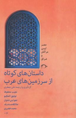 داستان-هاي-كوتاه-از-سر-زمين-هاي-عرب