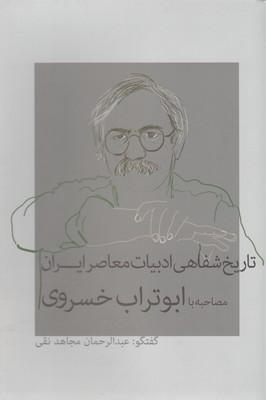 تاريخ-شفاهي-ادبيات-معاصرايران-مصاحبه-با-ابوتراب-خسروي