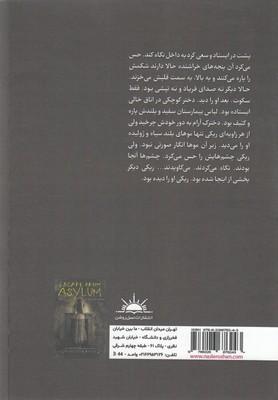 تصویر فرار از تيمارستان