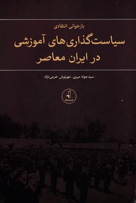 بازخواني-انتقادي-سياست-گذاري-هاي-اموزشي-در-ايران-معاصر