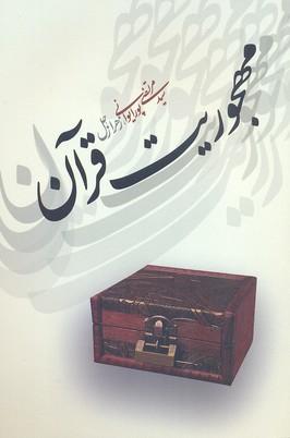 مهجوريت-قرآن