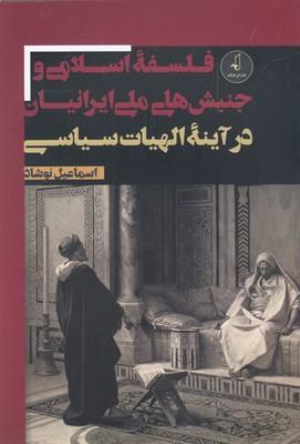 تصویر فلسفه اسلامي وجنبش هاي ملي