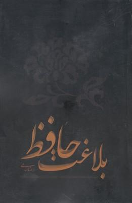 بلاغت-حافظ
