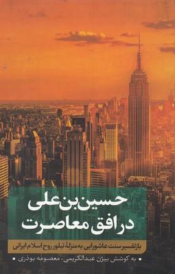 حسين-بن-علي-در-افق-معاصرت-1
