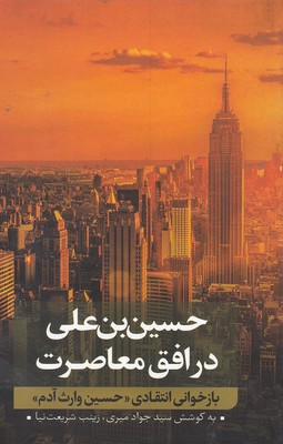 حسين-بن-علي-در-افق-معاصرت-2